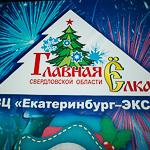 Новогодние ёлки в Екатеринбурге, фото 7
