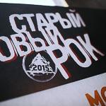 Фестиваль «Старый новый рок 2015» в Екатеринбурге, фото 1