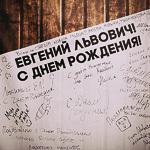 Фестиваль «Старый новый рок 2015» в Екатеринбурге, фото 102