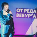 Премия Вебурга 2014 в Екатеринбурге, фото 153