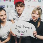 Премия Вебурга 2014 в Екатеринбурге, фото 173