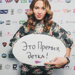 Премия Вебурга 2014 в Екатеринбурге, фото 198