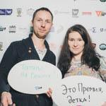 Премия Вебурга 2014 в Екатеринбурге, фото 218
