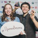 Премия Вебурга 2014 в Екатеринбурге, фото 355