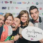 Премия Вебурга 2014 в Екатеринбурге, фото 366