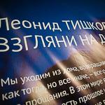 Открытие выставки Леонида Тишкова в Екатеринбурге, фото 1