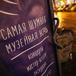 «Ночь музеев — 2015» в Екатеринбурге, фото 63