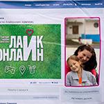 III слёт планетян: Like Online, фото 146