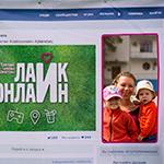 III слёт планетян: Like Online, фото 177
