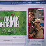 III слёт планетян: Like Online, фото 234