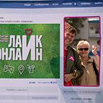III слёт планетян: Like Online, фото 235
