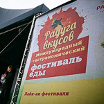 Кулинарный фестиваль «Радуга вкусов» в Екатеринбурге, фото 2