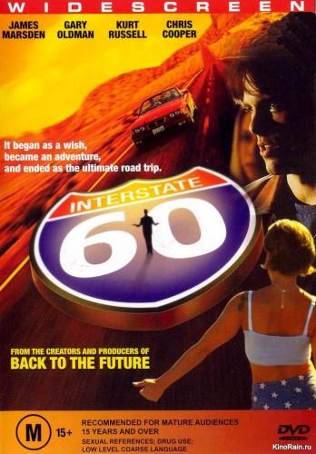 Трасса 60. Постер с сайта kinopoisk.ru
