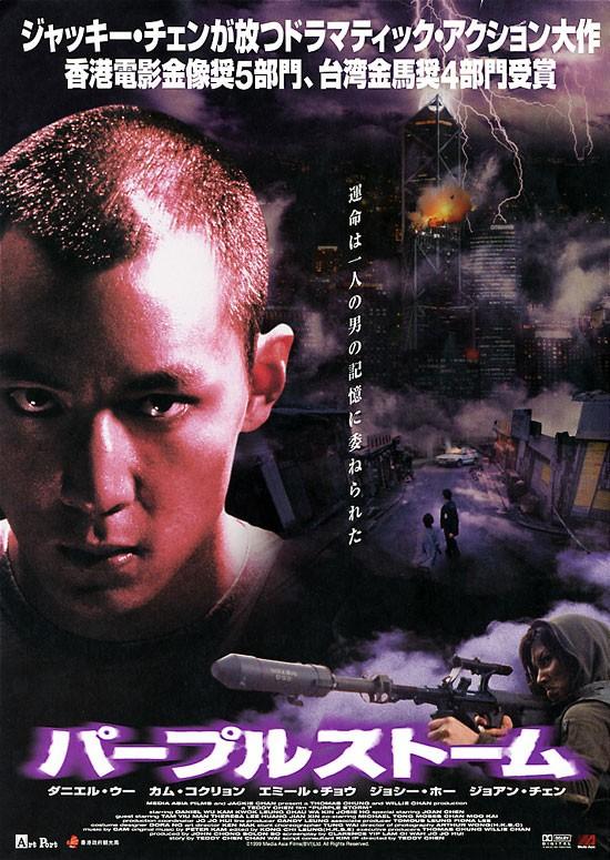 Багровый шторм. Обложка с сайта kino-govno.com