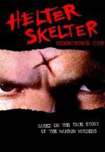 Хелтер Скелтер. Обложка с сайта keep4u.ru