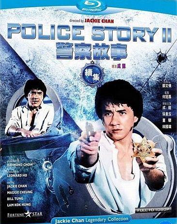 Полицейская история 2. Обложка с сайта kinopoisk.ru