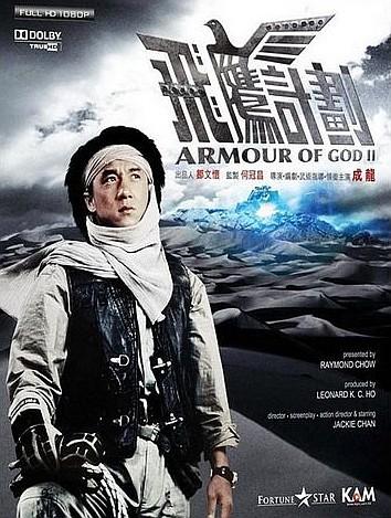 Доспехи бога 2: Операция Кондор. Обложка с сайта kino-govno.com