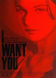 Я тебя хочу. Обложка с сайта amazon.de