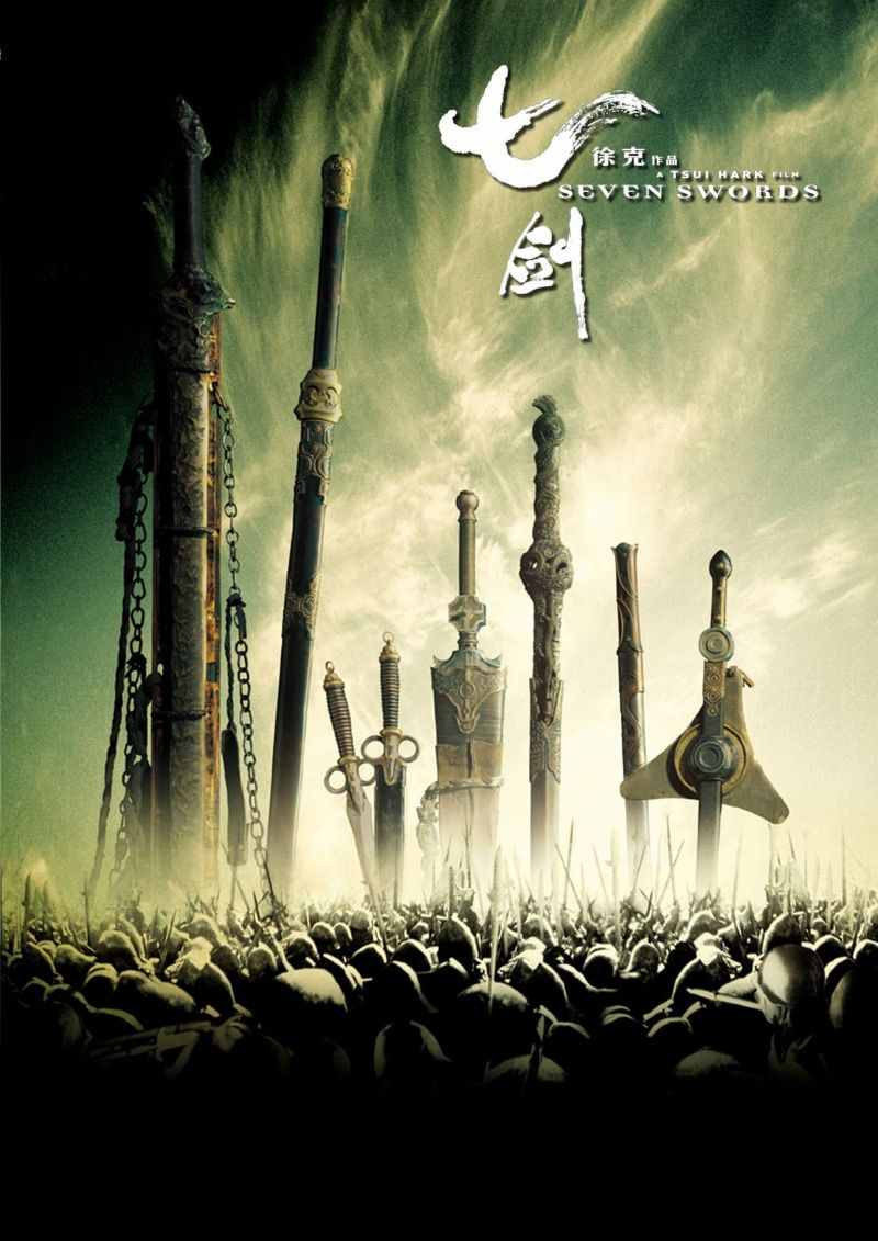 Семь мечей. Обложка с сайта kinopoisk.ru