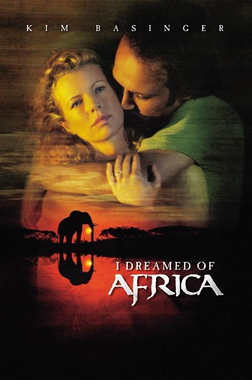 Я мечтала об Африке. Обложка с сайта kinopoisk.ru