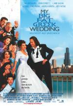 Моя большая греческая свадьба. Постер с сайта kinopoisk.ru