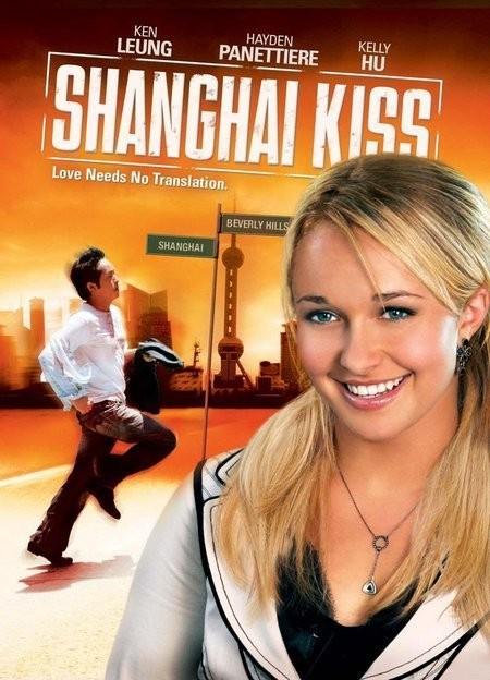 Шанхайский поцелуй. Обложка с сайта amazon.com