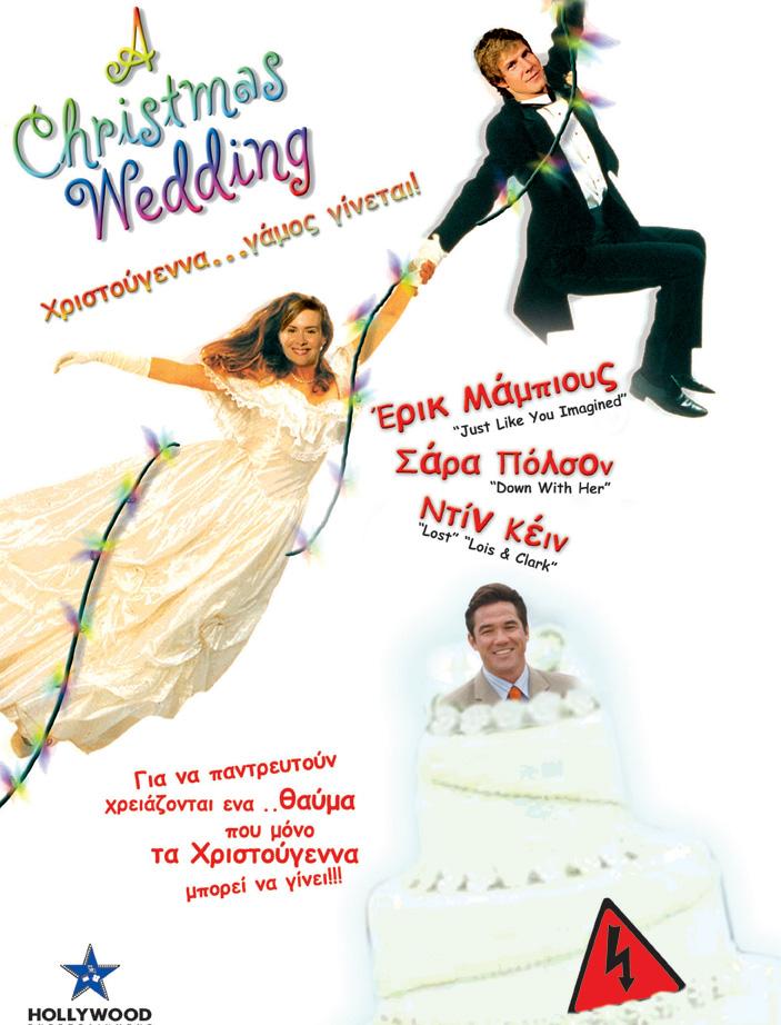 Свадьба на Рождество. Обложка с сайта ipicture.ru