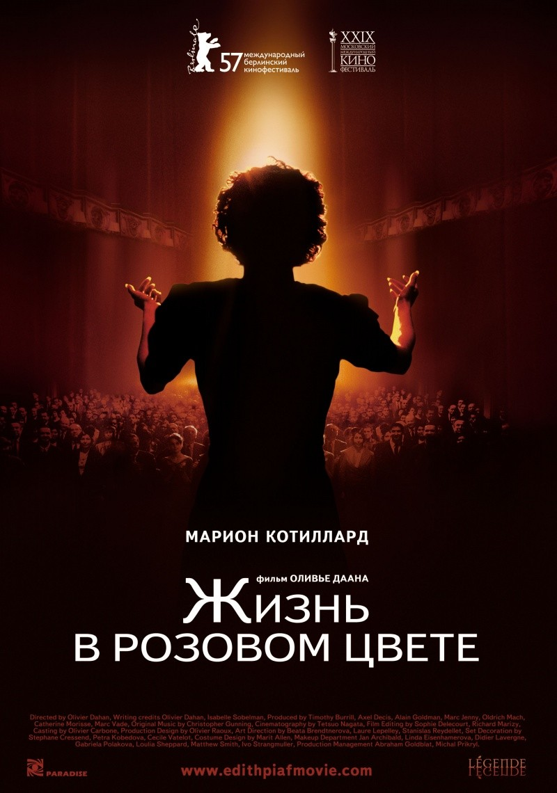 Жизнь в розовом цвете. Обложка с сайта kinopoisk.ru