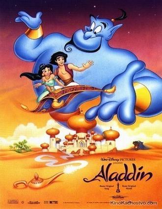 Аладдин. Обложка с сайта kino-govno.com