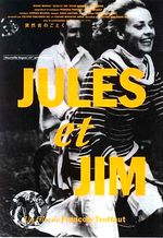 Жюль и Джим. Обложка с сайта amazon.de