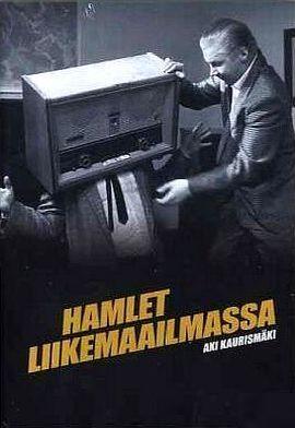 Гамлет идет в бизнес. Обложка с сайта keep4u.ru