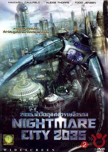 2035: Город-призрак. Обложка с сайта keep4u.ru
