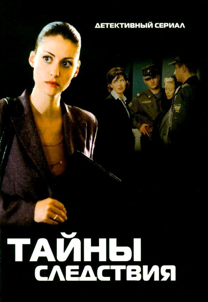 Тайны следствия. Обложка с сайта radikal.ru