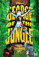 Джордж из джунглей. Обложка с сайта amazon.co.uk