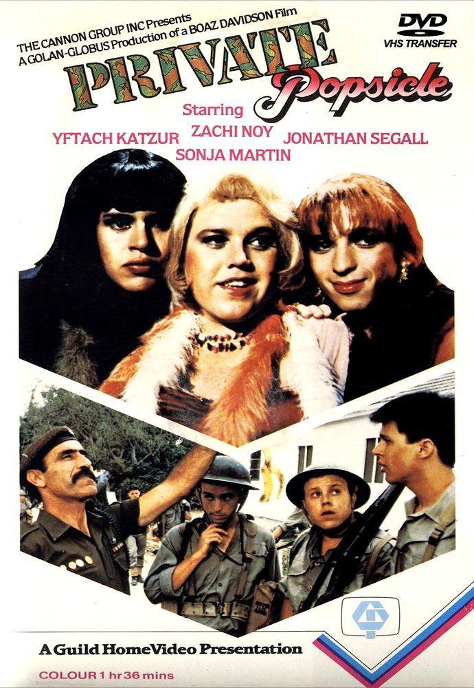 Горячая жевательная резинка 4: Трое в армии. Обложка с сайта kinopoisk.ru