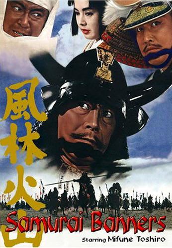 Знамёна самураев. Обложка с сайта amazon.de