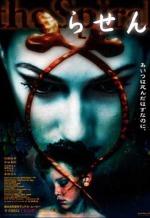 Спираль. Постер с сайта kinopoisk.ru