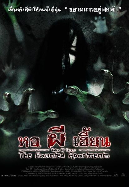 Истории ужаса из Токио. Обложка с сайта kino-govno.com