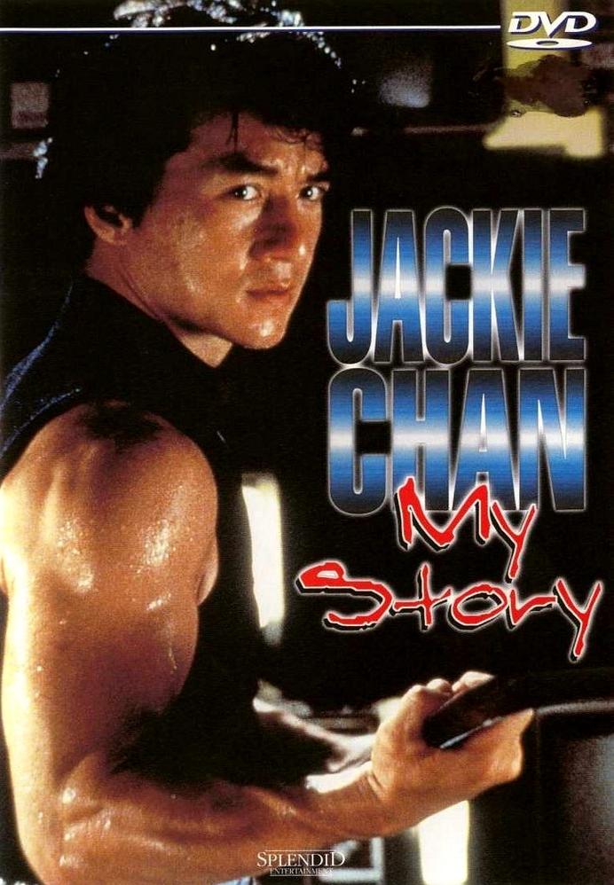 Джеки Чан: Моя жизнь. Обложка с сайта imageshost.ru