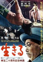 Жить. Обложка с сайта kino-govno.com