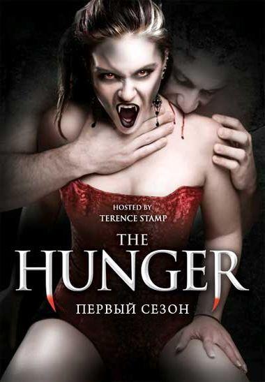 Голод. Обложка с сайта kinopoisk.ru