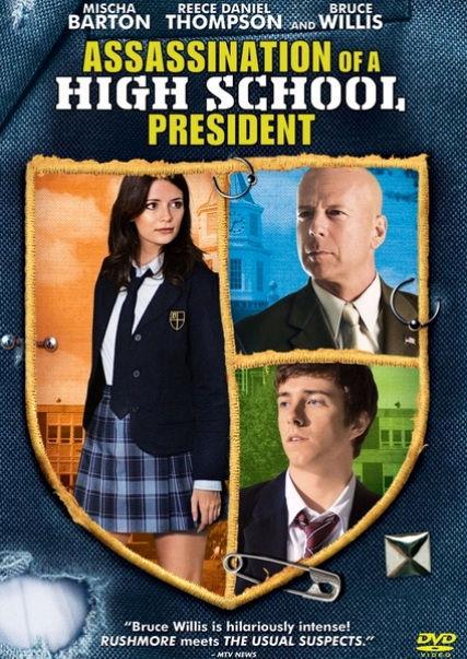 Убийство школьного президента. Обложка с сайта kinopoisk.ru