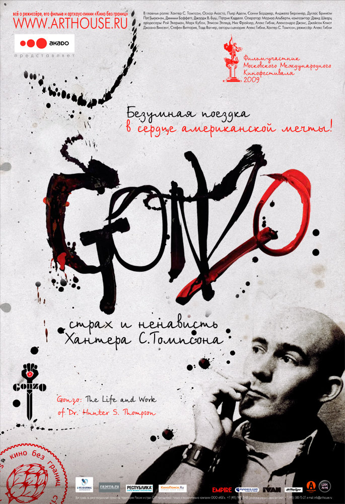 Гонзо: Страх и ненависть Хантера С. Томпсона. Обложка с сайта ipicture.ru