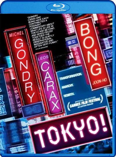 Токио!. Обложка с сайта kinopoisk.ru
