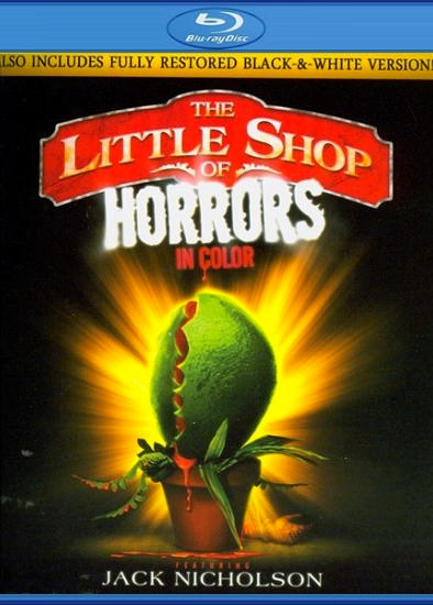 Маленький магазинчик ужасов. Обложка с сайта amazon.com