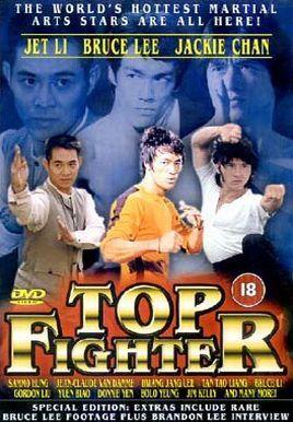 Лучшие бойцы. Обложка с сайта imageshost.ru