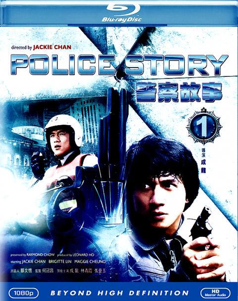 Полицейская история. Обложка с сайта era-hd.ru