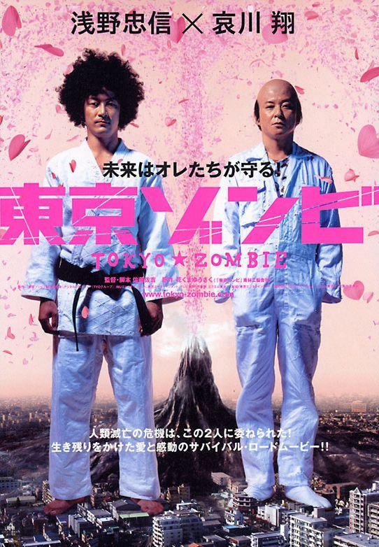 Токийский зомби. Обложка с сайта kinopoisk.ru