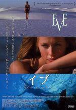 Ева. Обложка с сайта amazon.com