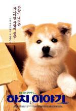 История Хатико. Обложка с сайта amazon.co.uk